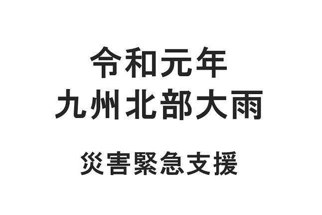 令和元年 九州北部大雨災害緊急支援【佐賀県みやき町】寄付金額:5000円