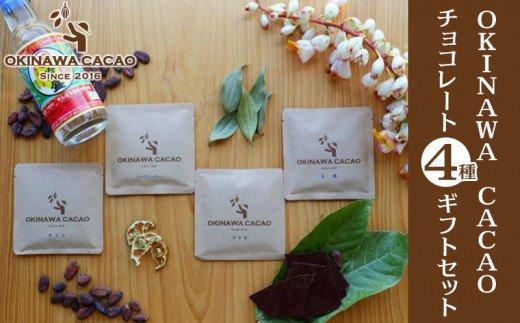 【OKINAWA CACAO】OKINAWA CACAOチョコレート4種 ギフトセット