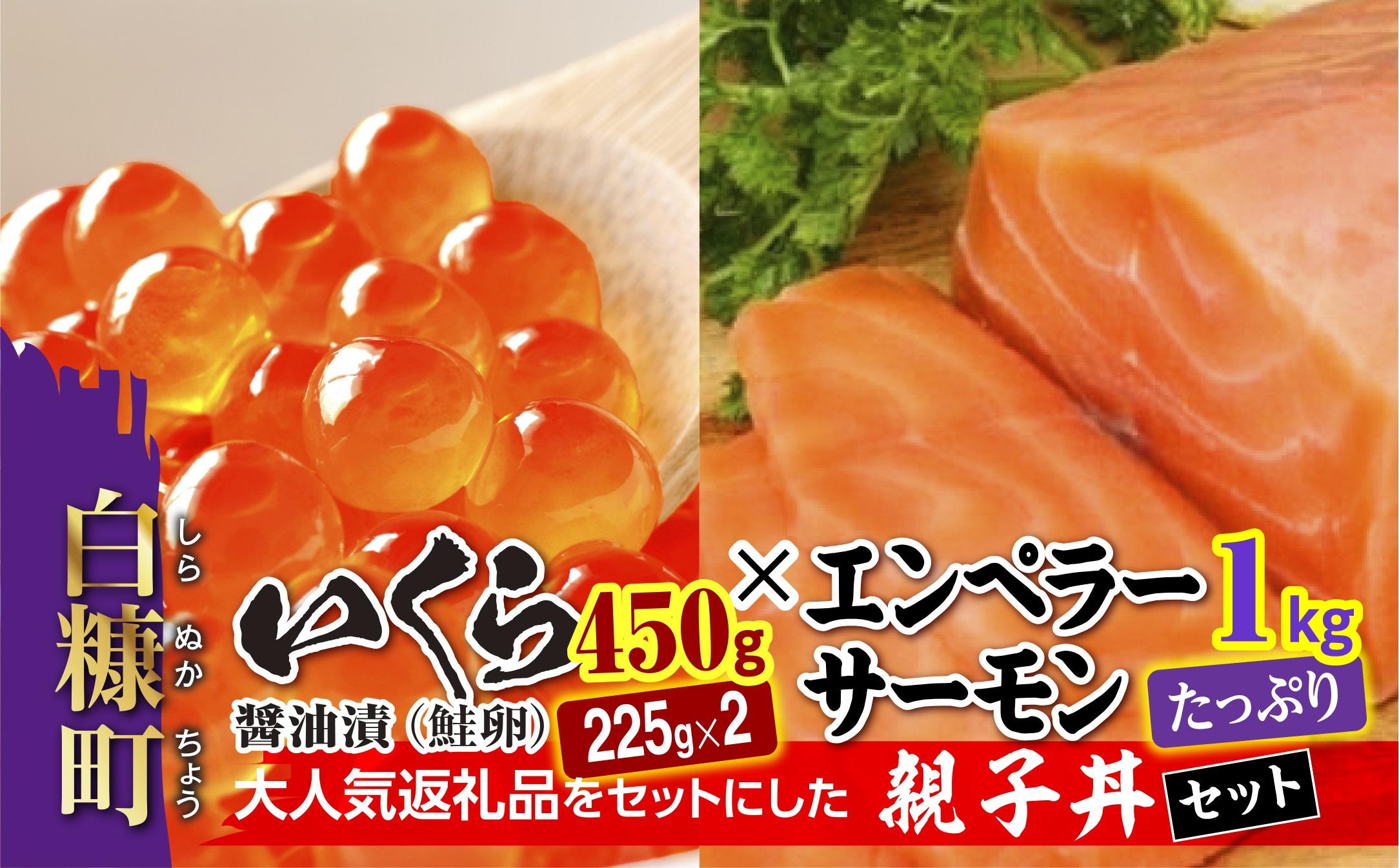 ※11月末までにお届け※大人気★「いくら醤油漬(鮭卵)【450g(225g×2)】」×「エンペラーサーモン【1kg】」の親子丼セット