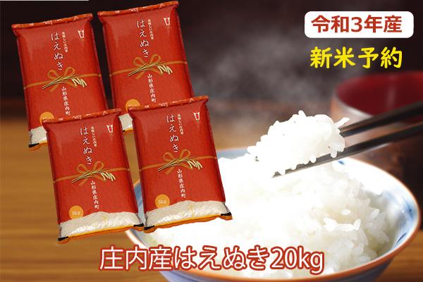 令和3年産米 はえぬき20kg