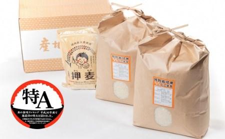 AA053特別栽培米ながさきにこまる・押麦セット