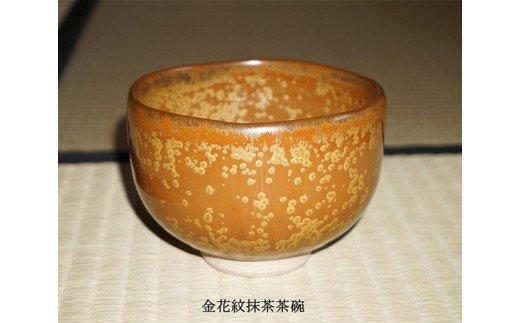 No.112 金花紋抹茶茶碗 / 焼き物 陶器 工芸 お椀 群馬県