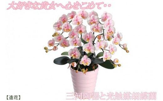 空気清浄効果があり、贈り物にも喜ばれます。  綺麗で丈夫な三河陶器で贈る 光触媒胡蝶蘭(サクラピンクの陶器×桃色の花) H100-003