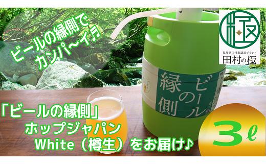 TD0-17 【樽生!クラフトビール】ホップジャパンWhite【3L】【ビールの縁側】