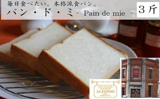 B-023 おいしい食パン【パン・ド・ミ】(6枚切×3斤)