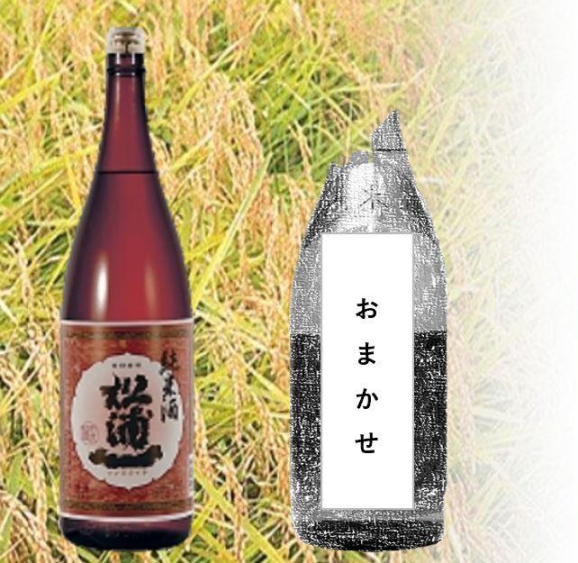 BC027_The SAGA認定酒飲み比べ 松浦一 辛口純米酒 赤ラベル 1.8L &おまかせ