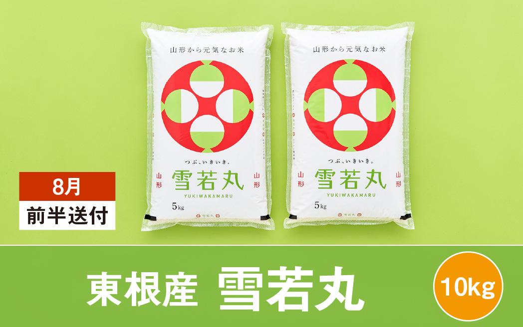 特別栽培米雪若丸10kg(2022年8月前半送付)丸屋本店提供 3年連続特A 2021年産 令和3年産 山形県産 精米 白米 5kg×2袋 M-1739