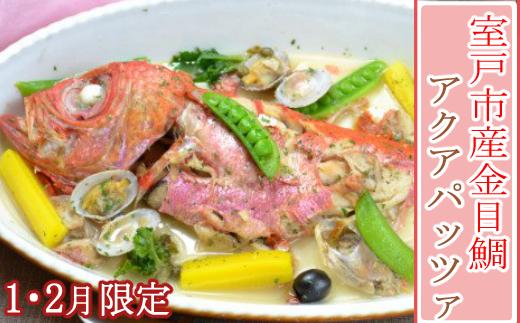 SB034【先行予約】金目鯛丸ごと1尾のアクアパッツァ ※1・2月限定