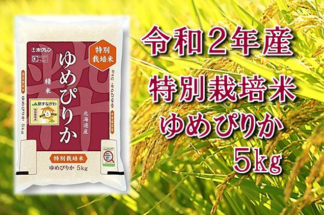 【新米】~第6回米のヒット甲子園大賞受賞~令和2年産 JA新すながわ産特別栽培米ゆめぴりか5kg