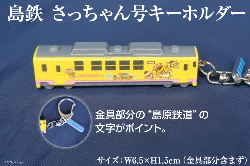 AF100島鉄 さっちゃん号キーホルダー