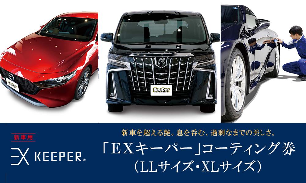 手洗い洗車とカーコーティングの専門店KeePer LABOの「EXキーパー」コーティング割引券(LLサイズ・XLサイズ)【地場産品対象分を割引】