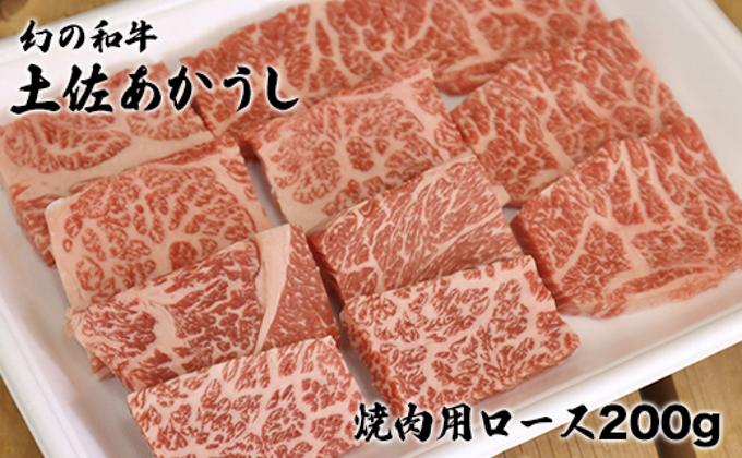 幻の和牛「土佐あかうし」焼き肉用ロース200g