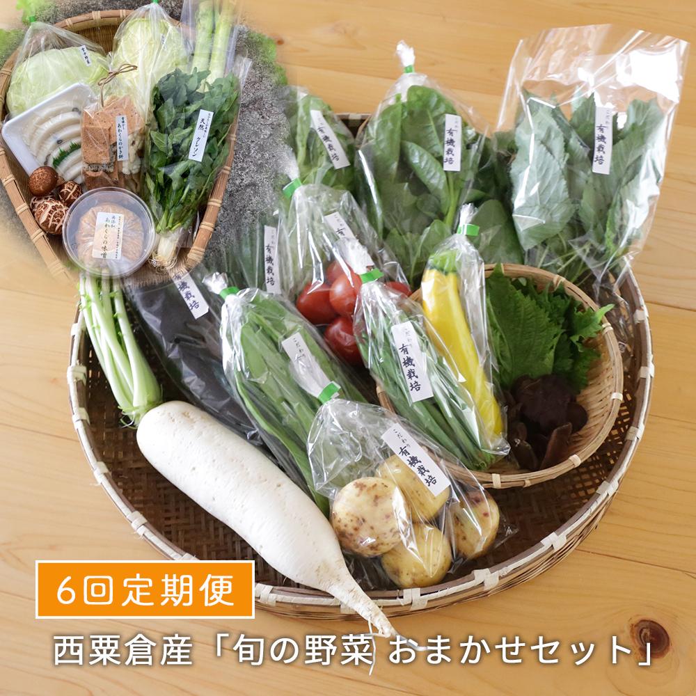 <毎月届く>F2定期便 西粟倉産 「旬の野菜 おまかせセット」×6