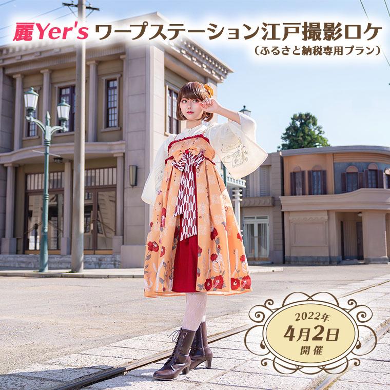 【2022年4月2日開催】麗Yer'sワープステーション江戸撮影ロケ(ふるさと納税専用プラン)