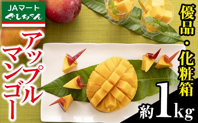 【2021年発送】JAマートぐしちゃんの産直アップルマンゴー約1kg【優品・化粧箱】