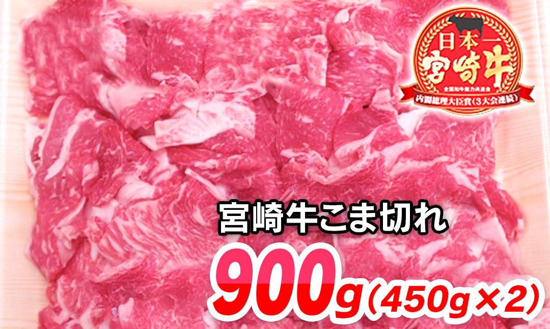 B212 【延岡産】宮崎牛小間切れ900g(450g×2)(A4等級以上)
