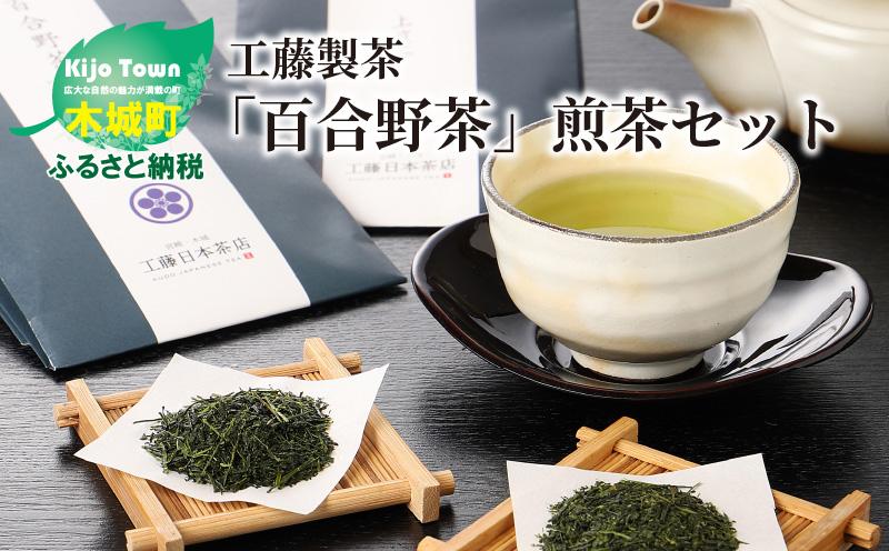 K11_0002 工藤製茶「百合野茶」煎茶セット