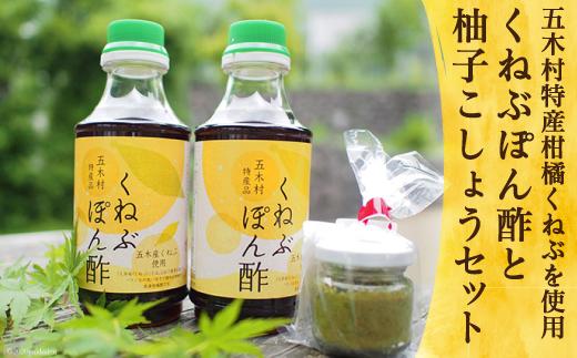 No.062 くねぶポン酢と柚子こしょうセット / ぽん酢 柚子胡椒 調味料 熊本県 特産