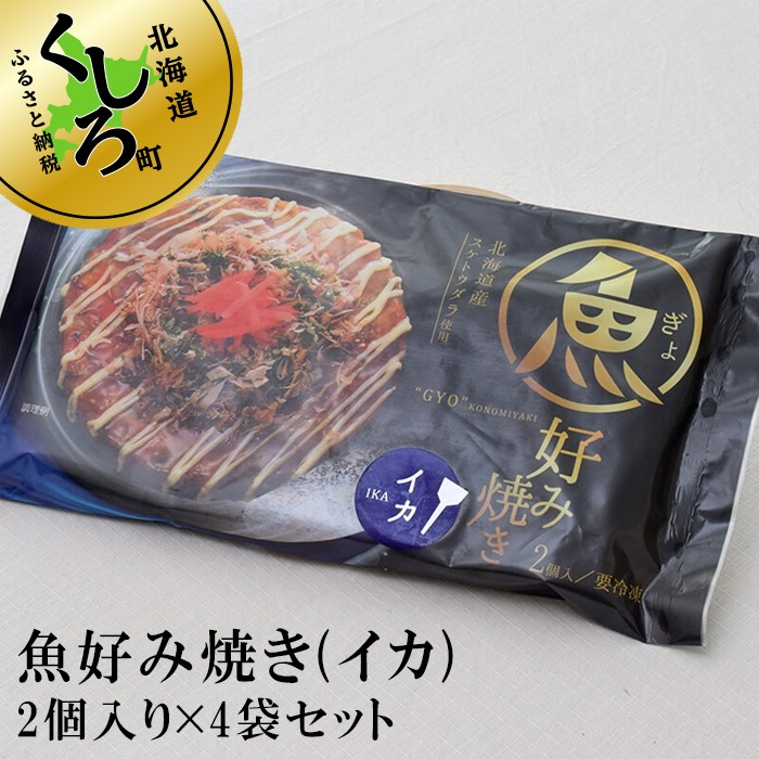121-1920-58 魚好み焼き(イカ) 2個入り×4袋セット