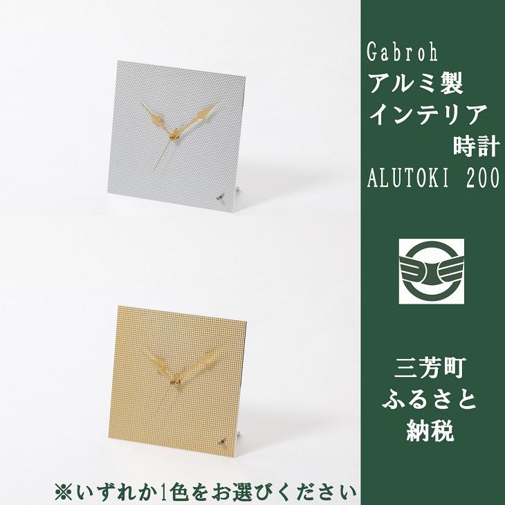 Gabroh インテリア時計 200