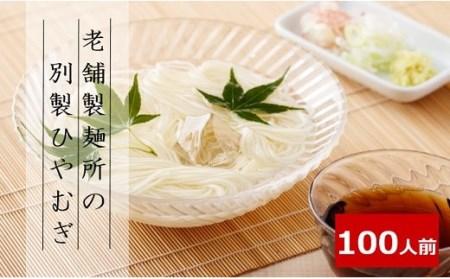 S69 老舗製麺所の別製ひやむぎ100人前(11.2kg)