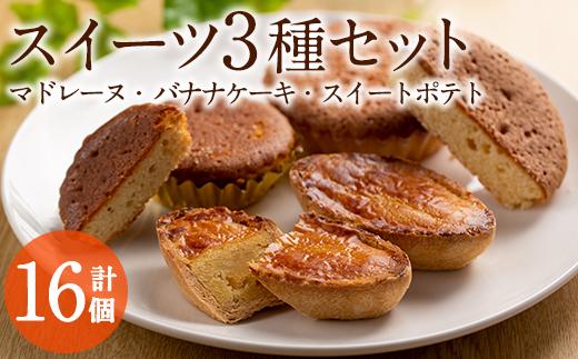 【10681】スイーツ3種 計16個セット!マドレーヌ(5個)、バナナケーキ(5個)、スイートポテト(6個)【吉川菓子店】