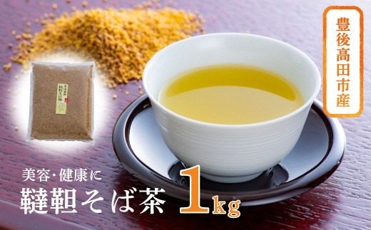 C-106 豊後高田産 韃靼そば茶1kg