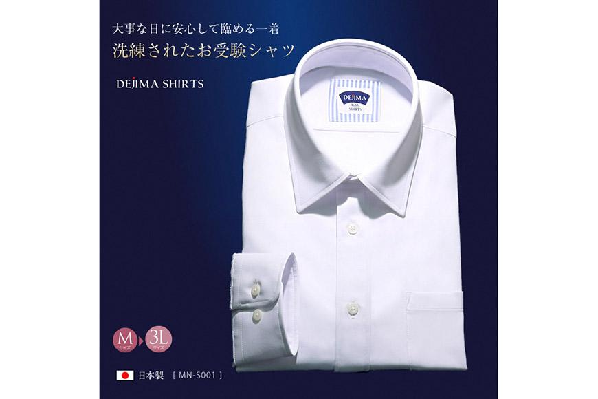 AE148紳士ドレスシャツ(レギュラーカラータイプ) MN-S001 日本製 DEJIMA SHIRTS