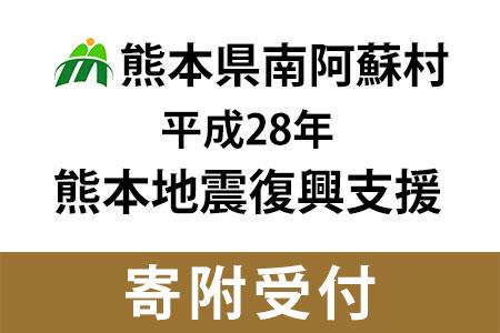 平成28年熊本地震被害復興に関する支援【返礼品なし】南阿蘇村