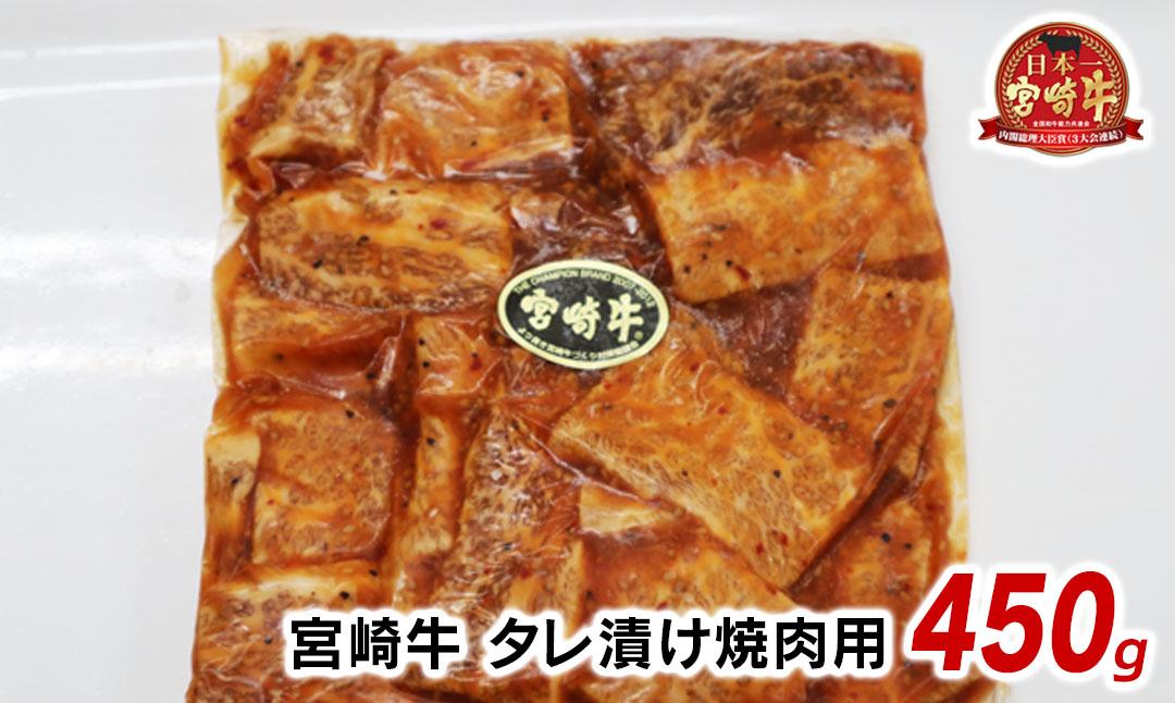 A434 宮崎牛 タレ漬け焼肉用 450g
