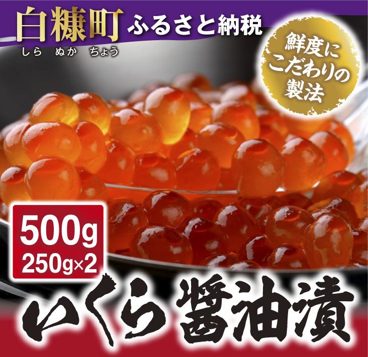 いくら醤油漬(鱒卵)【500g(250g×2)】(12,000円)