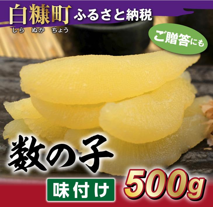 大手百貨店も扱う品質「味付け数の子 【500g】」