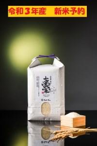 3-32 【令和3年産 新米予約】 極上のコシヒカリ「708米(なおやまい) 【蛍】」5kg