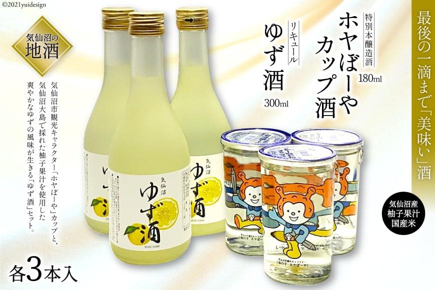 「ホヤぼーやカップ酒」と「ゆず酒」セット(各3本入)<角星>【宮城県気仙沼市】
