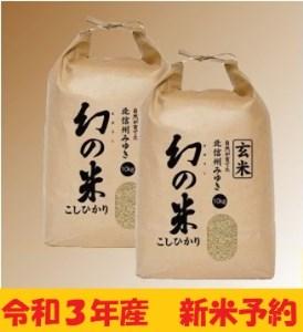 3-5 【令和3年産 新米予約】コシヒカリ最上級米「幻の米(玄米) 20kg」