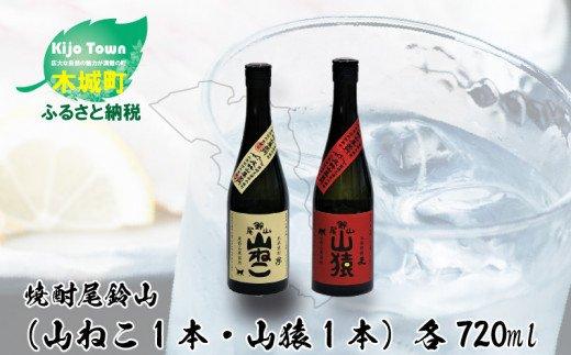 K09_0016 <焼酎尾鈴山(山ねこ1本・山猿1本)720ml>