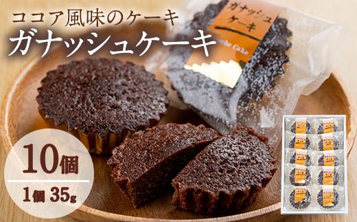 【08682】ガナッシュケーキ(約35g×10個セット)【吉川菓子店】