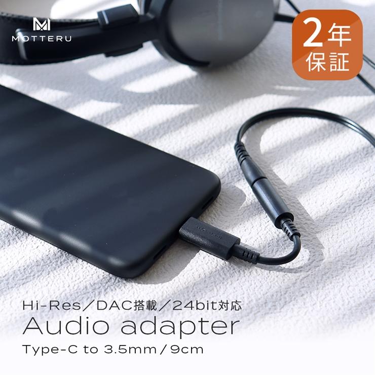 36-0023 柔らかくて断線に強い ハイレゾ対応 USB Type-C to3.5mmミニプラグ オーディオ変換ケーブル 2年保証(MOT-CAUX01)ブラック