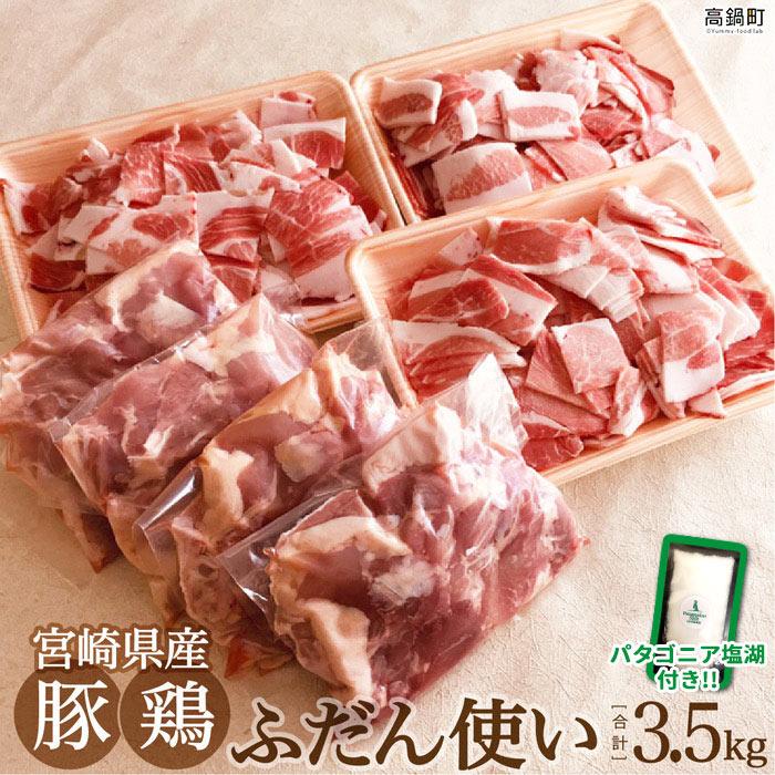 <宮崎県産ふだん使い豚鶏3.5kgセット+塩>3か月以内に順次出荷【c503_tf_x1】