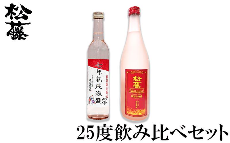 琉球泡盛 松藤 25度飲み比べセット
