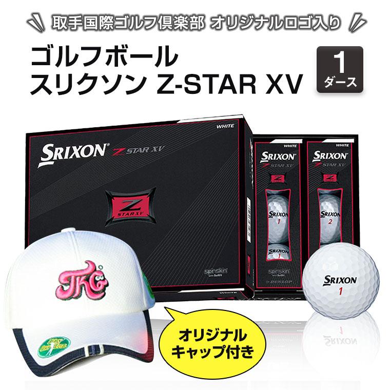 スリクソン Z-STAR XV ゴルフボール 1ダース (取手国際ゴルフ倶楽部オリジナルロゴ入り) オリジナルキャップ付き