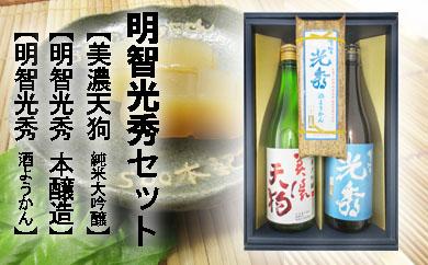 日本酒 美濃天狗 純米大吟醸(720ml×1本) + 明智光秀 本醸造(720ml×1本)+酒ようかんのセット