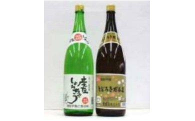 焼酎飲み比べセット 酒 焼酎 2本セット (幸田町寄附管理番号1910)