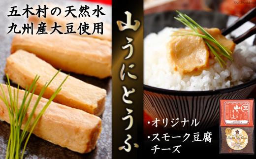 No.005 五木屋本舗の山うにとうふ「燻」 / 豆腐 味噌漬 九州産大豆・天然水使用 熊本県 特産
