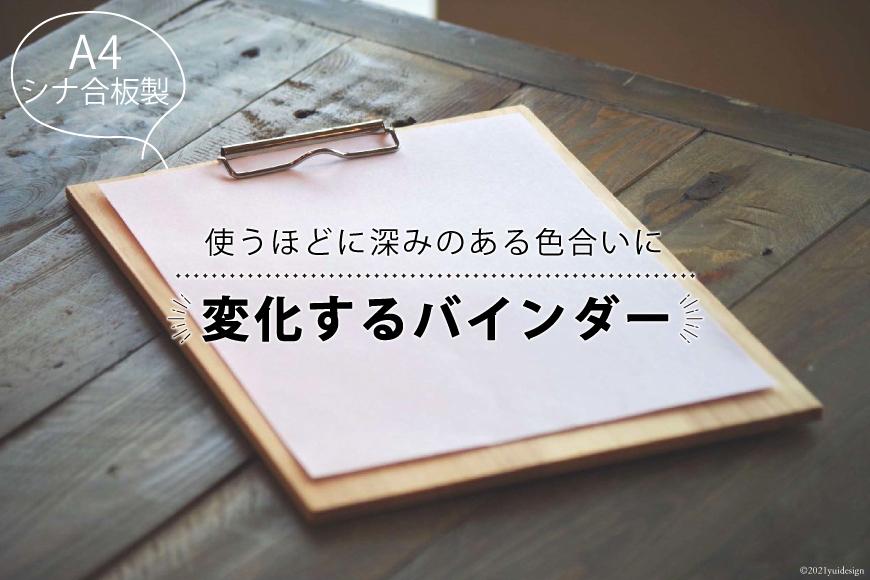 【一生使いたい!】変化するバインダー(シナ合板製A4)<ハママツ>【長崎県南島原市】