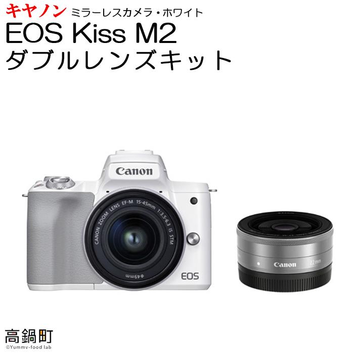 <ミラーレスカメラEOS Kiss M2 (ホワイト)・ダブルレンズキット> 3か月以内に順次出荷【c752_ca_x2】