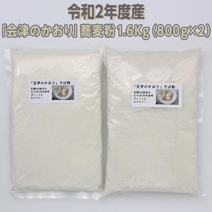 有機JAS認証の玄蕎麦使用「会津のかおり」蕎麦粉1.6Kg 令和2年度産