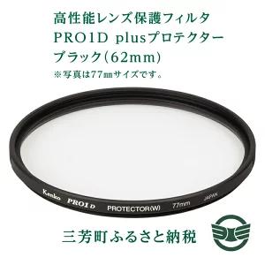 高性能レンズ保護フィルタ PRO1D plusプロテクター ブラック(62mm)
