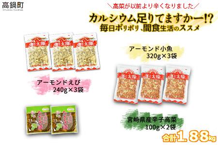 c354_ym_x3 <人気のアーモンド小魚+アーモンドえび+宮崎県産からし高菜付>