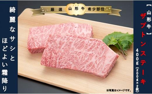 【山形牛】ザブトンステーキ400g(200g×2枚)